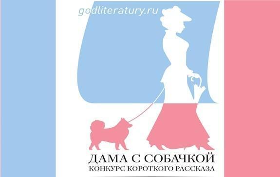 Конкурс короткого рассказа Дама с собачкой или курортный роман