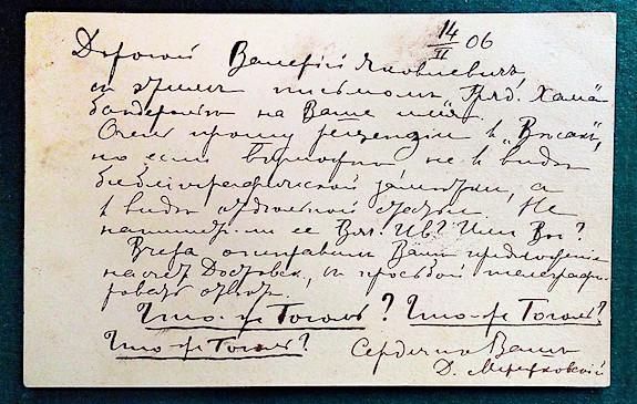 Письмо Мережковского