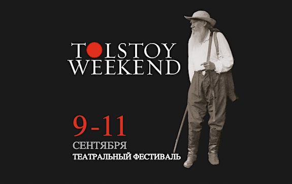 театральный фестиваль Tolstoy Weekend