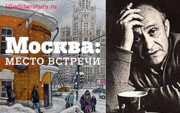 ролан быков о Москве
