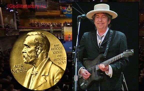 Боб Дилан Нобелевская премия