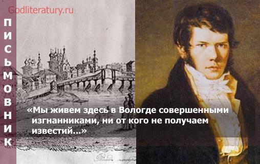 Письмовник Вяземсктй Тургеневу