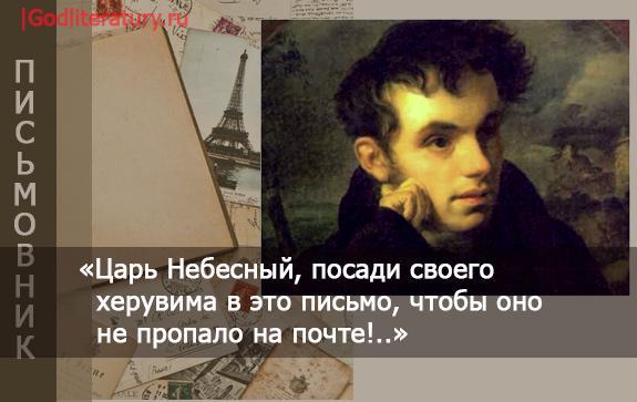 Письмовник Жуковский Елагиной