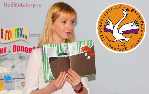 Фестиваль-детской-книги-в-РГДБ