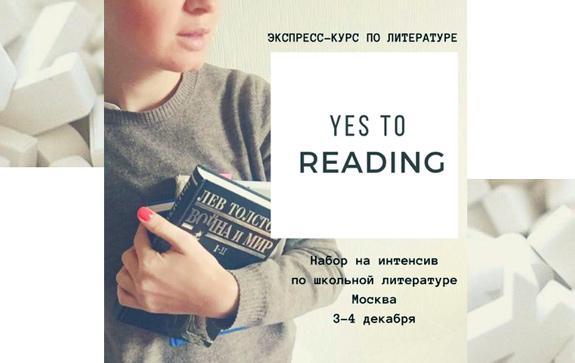 экспресс-курс-по-литературе