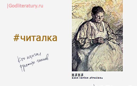 кто-нянчил-русских-гениев читалка