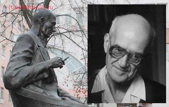 Памятник Бахтину в Саранске. Гаспаров Михаил