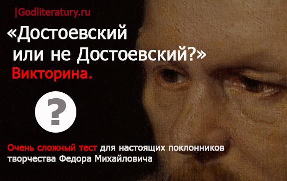Викторина по Достоевскому