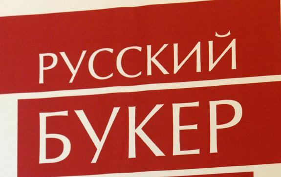 русский букер литературная премия