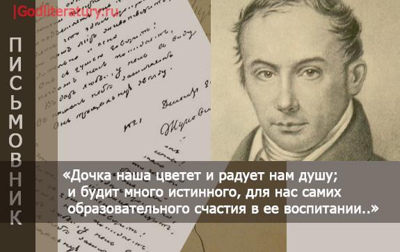 Жуковский-Василий