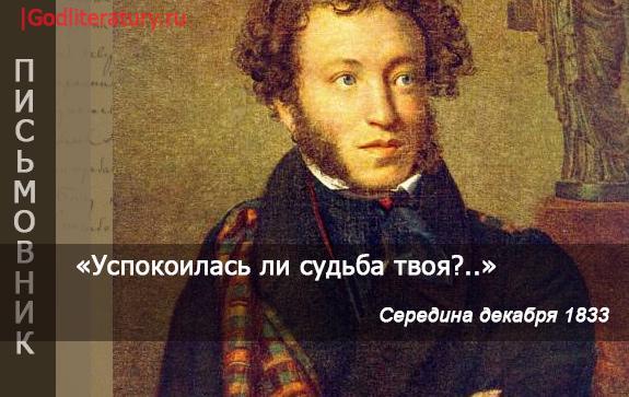 Письмо Пушкин Нащокину