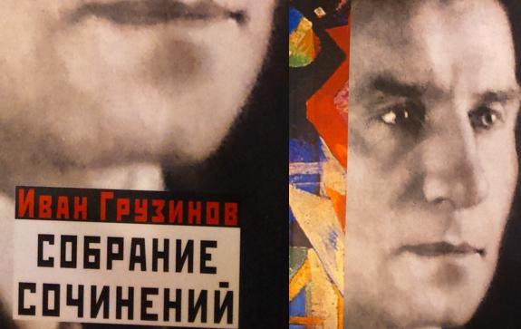 Иван Грузинов_собрание сочинений