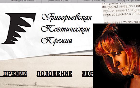 Григорьевская премия Лада Пузыревская