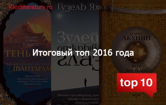 итоговый топ 2016