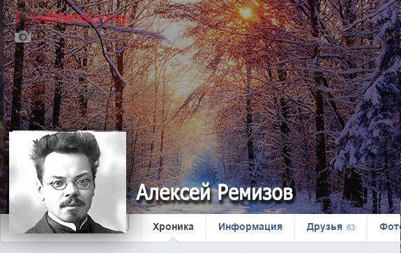 Алексей-Ремизов