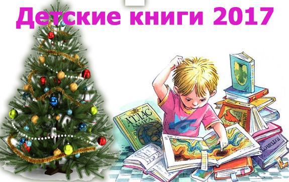 детские-книги-2017