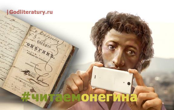 читаем Онегина Пушкин