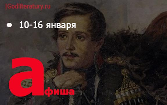 Афиша литературных событий 10-16 января