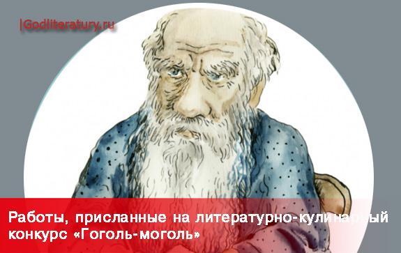 Литературный-конкурс-Толстой