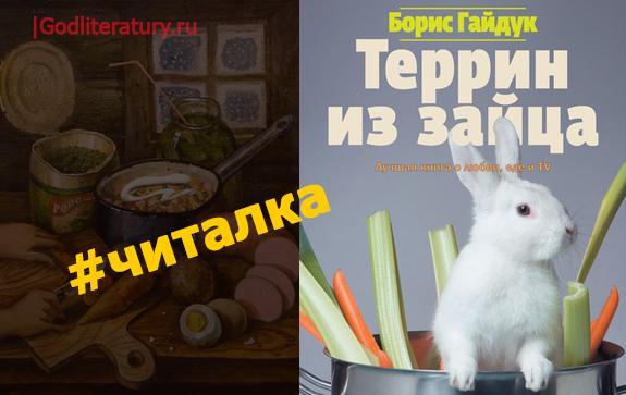 Борис-Гайдук-терри-из-зайца