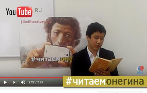 Видео читаем Онегина