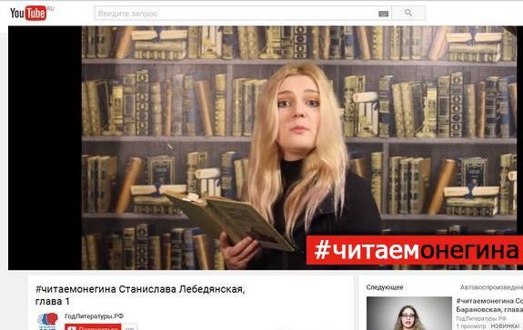Видеопроект Читаем Онегина Записи