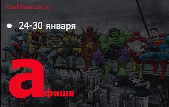 афиша-24-30