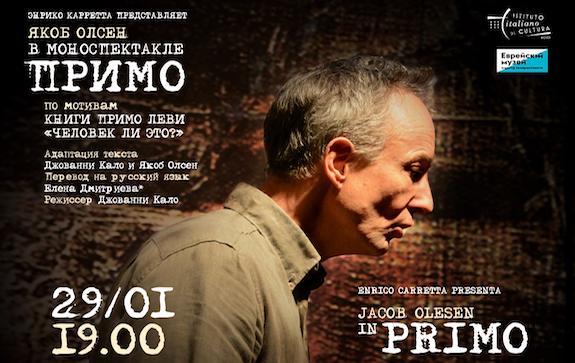 Примо Леви спектакль