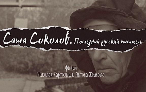 Фильм о Саше Соколове