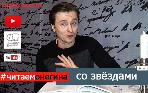 Сергей-Безруков-читает-Онегина