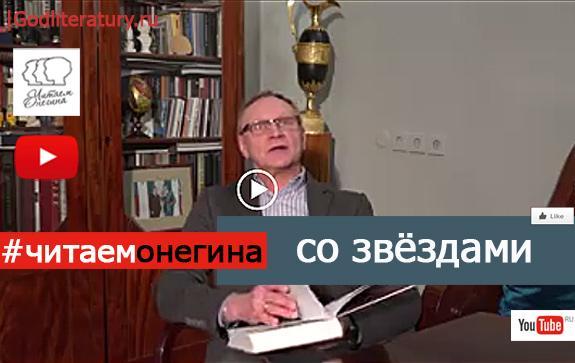 Евгений Богатырев читает Онегина