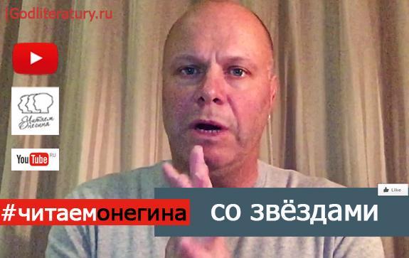 Алексей-Кортнев-читает-Евгения-Онегина
