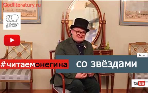 Александр-Васильев-Читаем-Онегина
