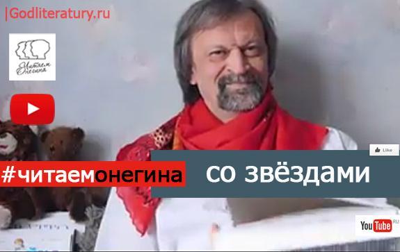 Юрий-Нечипоренко--читает-Онегина