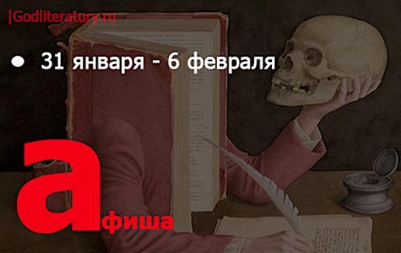 31-января-6-февраля-афиша-литературных-событий