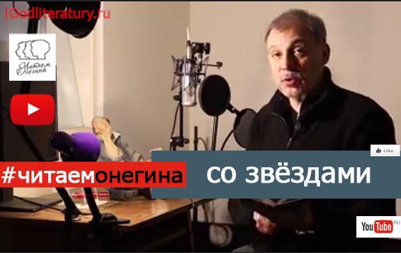 Сергей-Чонишвили-читает-Онегина