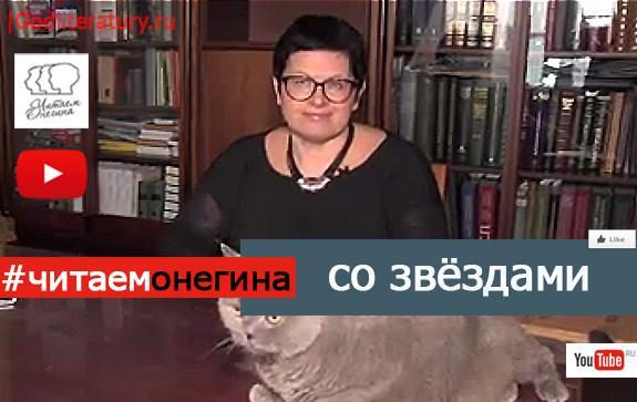 Марина-Королева-читает-Онегина1