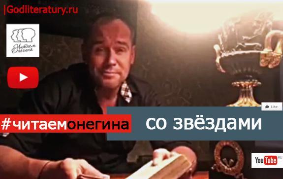 Максим-Аверин-читает-Онегина