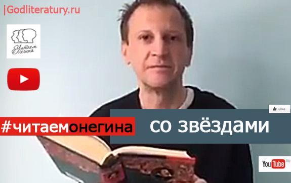 Тимофей-Трибунцев-читает-Онегина
