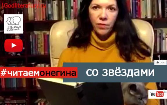 Анна-Матвеева-читает-Онегина