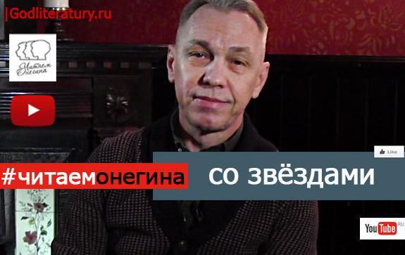 Александр-Ф-Скляр-читает-Онегина