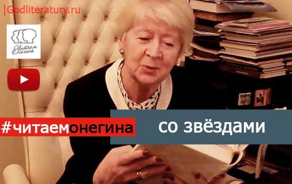 Наталья-Дементьева-читает-Онегина