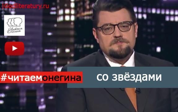 Андрей-Добров-читает-Евгения-Онегина