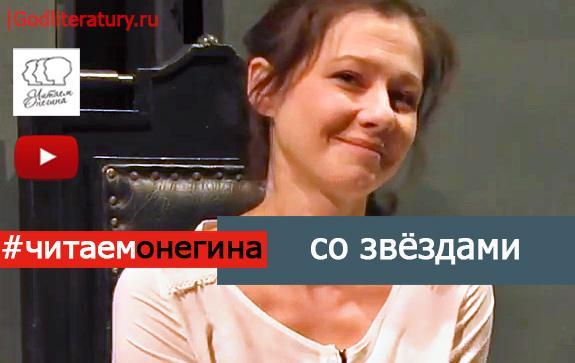Полина Агуреева читает Онегина