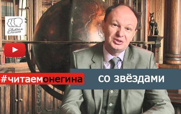 Михаил-Сеславинский-читает-Онегина