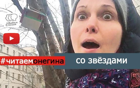 Александра-Урсуляк читаем Онегина