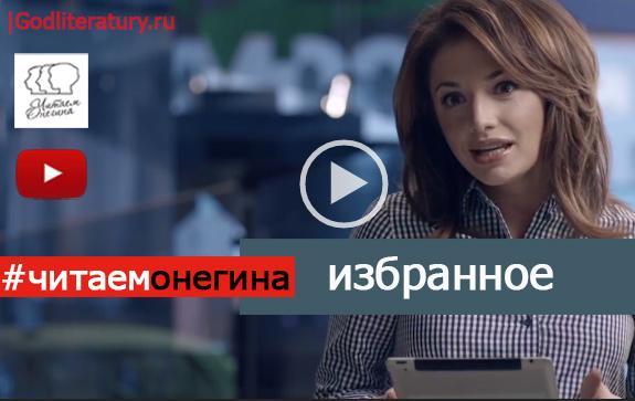 Мария-Рыбакова-читает-«Онегина»,-Москва-24