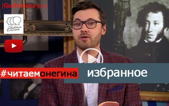 Максим-Митченков читает Онегина