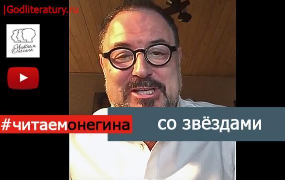 Максим-Леонидов-читает-Онегина