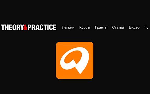 Альпина и Теории и практики